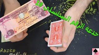خدعة الرقم التسلسلي لأي ورقة نقدية #1