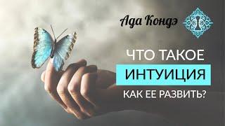 getlinkyoutube.com-Интуиция _Что такое интуиция и как развить интуицию?