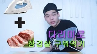 "getlinkyoutube.com-""다리미로 삼겹살 구워먹기""(pork cooking on steam iron)"