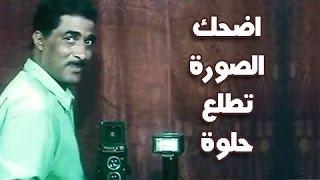 getlinkyoutube.com-الفيلم العربي: اضحك .. الصورة تطلع حلوة