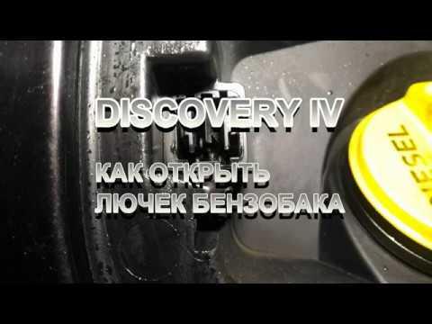 Как открыть лючок бензобака DISCOVERY