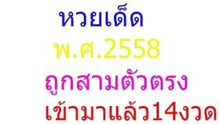 getlinkyoutube.com-สูตรคำนวณหวยเลข 3 ตัวบน ถูก 14 งวด!!  ถูกสามตัวตรง!!(หวยรัฐบาล) ปี2558