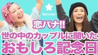 getlinkyoutube.com-恋バナ♡!!世の中のカップルのおもしろ記念日は?【カップル専用アプリBetween】