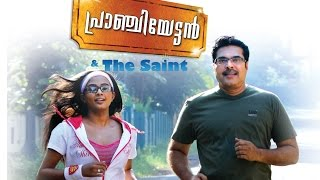 getlinkyoutube.com-Pranchiyettan & the Saint | Malayalam Full Movie I Mammootty new movie