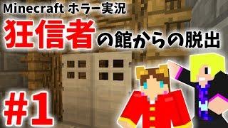 getlinkyoutube.com-【Minecraft】脱出ホラー実況!狂信者の館からの脱出!Part1【ことぶき】