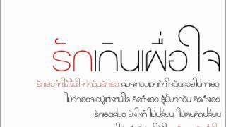getlinkyoutube.com-รักเกินเผื่อใจ