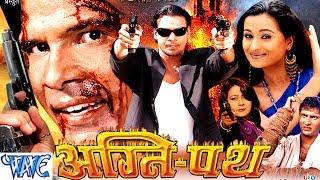 getlinkyoutube.com-HD - अग्निपथ - Bhojpuri Full Movie   Agnipath - Bhojpuri Film   Viraj Bhatt,