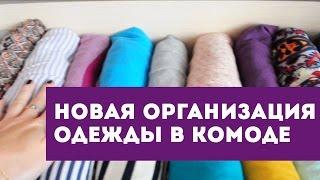getlinkyoutube.com-Как складывать вещи? Новая организация хранения в комоде от Olga Drozdova