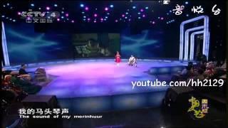 getlinkyoutube.com-敖斯卡乐 & 乌达木 - My Morinhuur 我的马头琴 (蒙语 Mongolian)