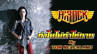 getlinkyoutube.com-ทำไมไม่ทำให้ตาย ( เป้ ไฮร็อค ) Cover By Tom Neverland