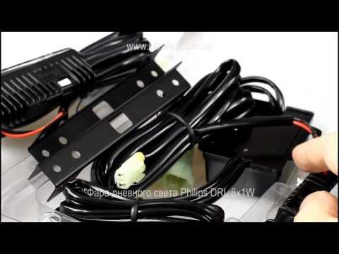 Фара дневного света Philips DRL 8x1W