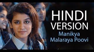 Manikya Malaraya Poovi - Hindi Version (New Lyrics) Priya Prakash Varrier || Sukhpal Darshan $D