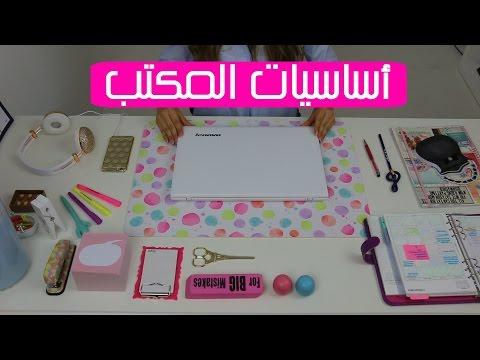 أساسيات المكتب | Desk Essentials