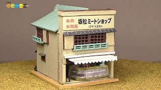 getlinkyoutube.com-Diocolle - Building Collection Miniature Meat Market Kit ジオコレ - 建物コレクション ミニチュア肉屋さん作り
