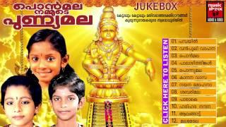 getlinkyoutube.com-Ayyappa Devotional Songs Malayalam 2014 | Ponmala Nammude Punyamala | Audio Jukeboxjuke box