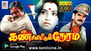 Kan Simittum Neram Full Movie |கண்சிமிட்டும் நேரம் கார்த்திக் அம்பிகா நடித்த திகில் சித்திரம்