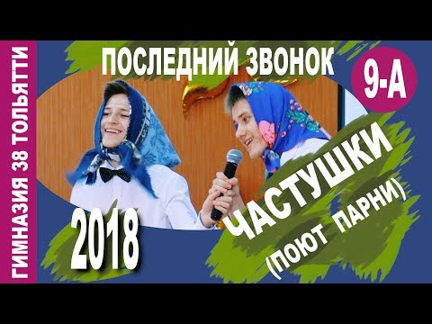 Последний звонок - 2018. Выступления 9-х классов