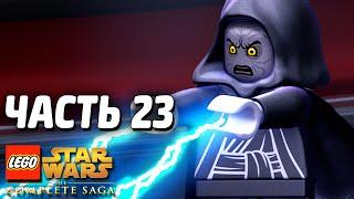 Lego Star Wars: The Complete Saga Прохождение - Часть 23 - ЗВЕЗДА СМЕРТИ