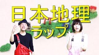 getlinkyoutube.com-【日本地理ラップPV】Co.慶応&Junと47都道府県を覚えよう!