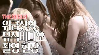 getlinkyoutube.com-The 태티서 -  Ep.04 : 뮤직 비디오 촬영 현장 - 서현아 괜찮아?