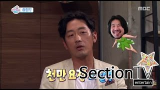 [Section TV] 섹션 TV - Ha Jung-woo, 'Oh Dal-su is fairy of  Korean Cinema' 20150726