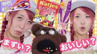 getlinkyoutube.com-世界一不味いグミ!?ドイツお菓子を大量試食!!【Candy German 2015 08】カッチェス Katjes | Candy German! Eating German candies