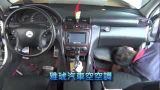 getlinkyoutube.com-Evaporator core replacement Mercedes-Benz W203 C200K 蒸發器更換全紀錄HD