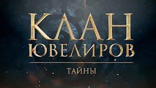 getlinkyoutube.com-Клан Ювелиров. Тайны (37 серия)