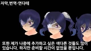 getlinkyoutube.com-얀데레시뮬레이션)12월 15일 과정영상 [자막,번역-연다테]