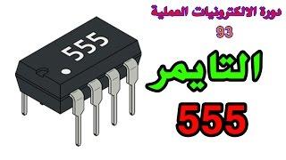 getlinkyoutube.com-دورة الالكترونيات العملية :: 93- المذبذبات - المؤقت 555 (Timer 555)