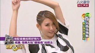 getlinkyoutube.com-愷樂拍攝百分百新片頭