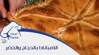 getlinkyoutube.com-فطيرة الامبانادا بالدجاج والخضر الشيف نادية   Tourte au poulet et légumes
