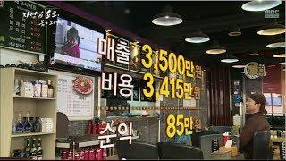 getlinkyoutube.com-MBC 다큐스페셜 - 억소리나는 잘나가는 일식집, 주인에게 남는 것은 없다!? 20140414