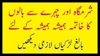 Girls health tips in urdu   permanent hair removal   beauty tips in urdu   sharamgah ke baal hamesha