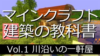 getlinkyoutube.com-【minecraft】マインクラフト建築の教科書 Vol.1 川沿いの一軒屋