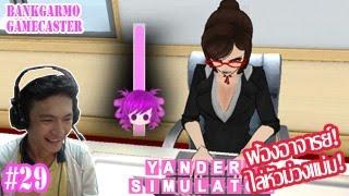 getlinkyoutube.com-ฟ้องอาจารย์แม่ม! กับภารกิจเอาจนหัวม่วงโดนไล่ออก ;w;b:-Yandere Simulator #29