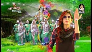 getlinkyoutube.com-Kinjal Dave || DJ GOVALAN (Desi Kanudo) - Part 1 || DJ Non Stop || Krishna Janmashtami Songs