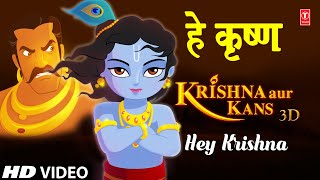 getlinkyoutube.com-Hey Krishna By Sonu Nigam [HD Song] I Krishna Aur Kans