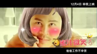 getlinkyoutube.com-陈学冬 , 张艺兴 , 于小伟 , 胡彦斌 , 陈楚生 -  奶爸天团洗脑歌