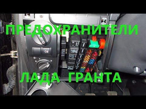 Где в Datsun on-DO предохранитель