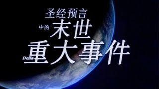 getlinkyoutube.com-圣经预言中的末世重大事件 -(中文字幕+配音)