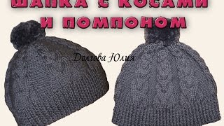 getlinkyoutube.com-Вязание спицами. Шапка с косами и помпоном  ///  Knitting for beginners. Hat with braids and pompons
