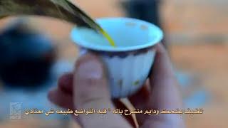 getlinkyoutube.com-شيلة ياراعي الكيف || آداء معاذ الجماز