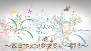getlinkyoutube.com-Flourish 花 ~東日本大震災被災者へ捧ぐ~ for East Japan great earthquake disaster victims