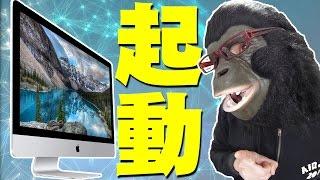 getlinkyoutube.com-フルカスタマイズした最強のiMacついに起動!このスピードと5Kの画質、iMacハンパねぇ!【iMac5K27inch #2】