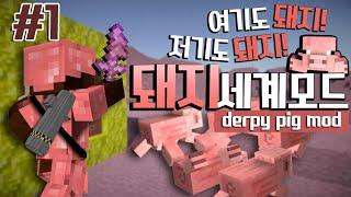 getlinkyoutube.com-여기도 돼지! 저기도 돼지! 돼지만있는 돼지세계모드!! 1편 - 마인크래프트 Minecraft [양띵TV삼성]