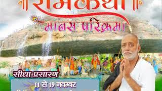 Morari Bapu   Ram Katha - Manas Parikrama   11 to 19 November   Aastha Channel