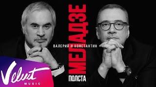 getlinkyoutube.com-Братья Меладзе: Юбилейный концерт «Полста» (Государственный Кремлевский Дворец, 14.11.2015)