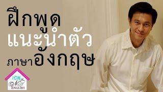 getlinkyoutube.com-C๕๓: พูดแนะนำตัว-ภาษาอังกฤษ-[ประโยคสำเร็จรูป]