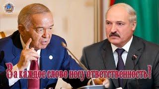 getlinkyoutube.com-Как Ислам Каримов ставит на место Александра Лукашенко